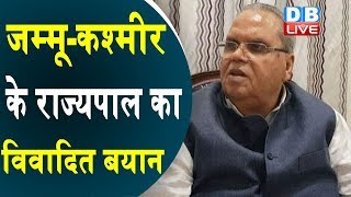 Jammu and Kashmir के राज्यपाल का विवादित बयान | 'जिन लोगों ने मुल्क लूटा उनपर वार करो' |