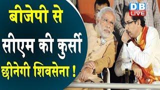 BJP से सीएम की कुर्सी छीनेगी Shiv Sena ! Shiv Sena ने चला BJP का तुरुप का इक्का