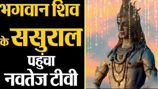 सावन के पहले सोमवार पर नवतेज टीवी पहुंचा हरिद्वार के दक्ष मंदिर..यानी शिव के ससुराल !