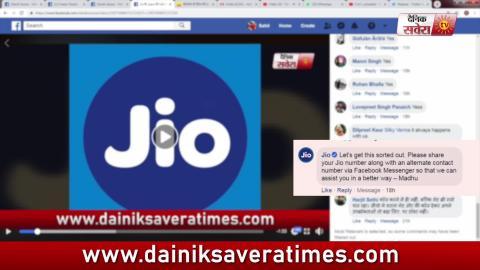 Dainik Savera की खबर के बाद Action में Jio