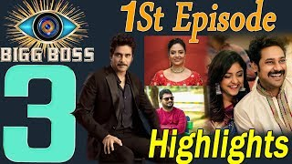 biggboss telugu season 3 first episode highlights I biggboss 3 telugu contastants I #nagarjuna I rec