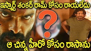 Ram Pothineni wasn't the first choice for 'iSmart Shankar I #akashpuri I #purijagan I rectv india