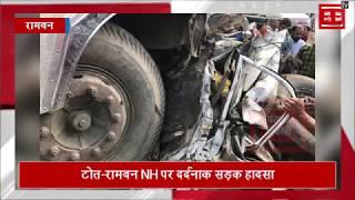 बटोत-रामबन NH पर दर्दनाक हादसा, दो ट्रकों के बीच प्रैस हुई महिंद्रा गाड़ी