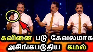 BIGG BOSS TAMIL 3|20th July 2019 promo 1|DAY 27|BIGG BOSS TAMIL 3 Live|Kavin Insulted By Kamal