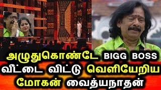 BIGG BOSS TAMIL 3|21st JULY 2019 Promo 1|Day 28|BIGG BOSS TAMIL 3 LIVE|Mohan Vithya evicted