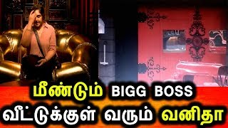 BIGG BOSS TAMIL 3 22nd July 2019 Promo 2 Day 29 promo 2 Bigg Boss Tamil 3 Live vanitha Re entry
