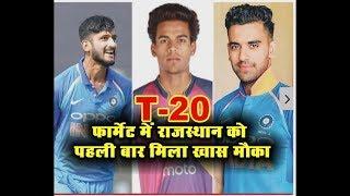क्रिकेट जगत के T 20 फार्मेट में राजस्थान को पहली बार खास मौका मिला