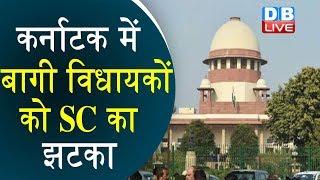 Karnataka में बागी विधायकों को SC का झटका   SC का विश्वास मत पर तुरंत सुनवाई से इनकार  #DBLIVE