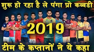 #Prokabaddi2019 #vivoprokabaddi2019 What all PKL 2019 captains says about each other.
