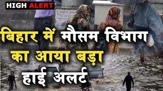 #BiharFlood #BiharWeather #BiharMausam Bihar के इन जिलों में बज्रपात और भारी वर्षा होने की आशंका