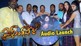 Vaikuntapali Movie Audio Launch || Bhavani HD Movies