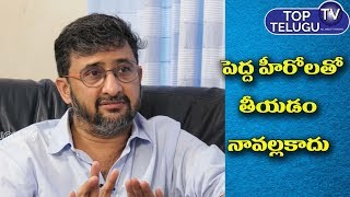 Tollywood Director Teja About Star Heros | BS Talk Show | New Movie | TollyWood | Top Telugu TV