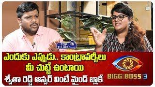 Swetha Reddy About her Controversy's | Star Maa Bigg Boss Telugu 3 | Hot Star | Top Telugu TV