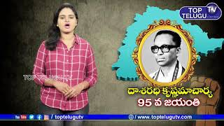 Daasarathi Krishnamacharyulu 95th Birth Anniversary | Top Telugu TV