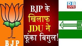 BJP के खिलाफ JDU ने फूंका बिगुल! | BJP नेताओं की बयानबाजी से JDU नाराज | BJP Latest news