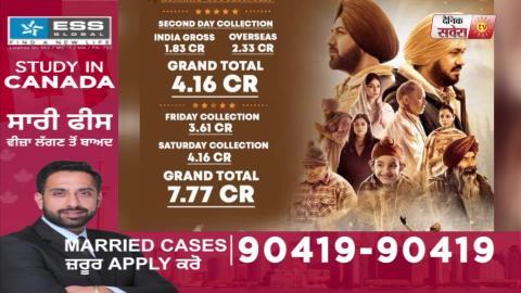 Ardaas Karaan | Box Office Collection | Gippy Grewal | Ghuggi | Dainik Savera
