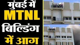 Mumbai के MTNL Office में भीषण आग I पांचवीं मंजिल पर फंसे 100 लोग