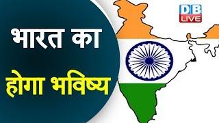 भारत का होगा भविष्य | दुनिया देखेगी भारत की ताकत |#DBLIVE