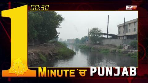 Video- 1 Minute में देखिए पूरे Punjab का हाल. 22.07.2019