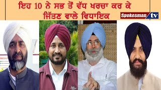 Top 10 highest expenses declared by  MLA's