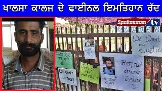 Final exams cancelled of khalsa college Amritsar