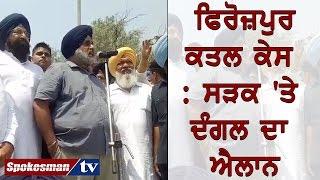 Ferozepur murder case : Badal proclaims misdemeanour