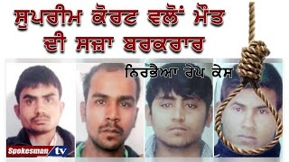 Supreme Court confirms Death to all 4 Convicts