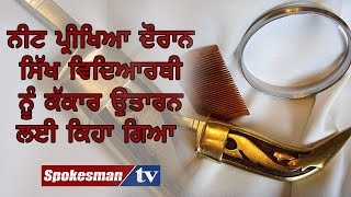 """A Sikh student was allegedly asked to remove his """"kirpan During the NEET examination"""