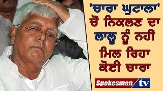 Fodder Scam: Apex Court orders Lalu Prasad to face fresh triall