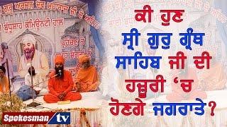 Will Jagrans of Hindus performed in the presence of Sri Guru Granth Sahib Ji?