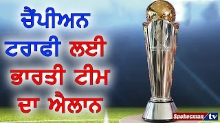 The Indian team announced for the Champions Trophy