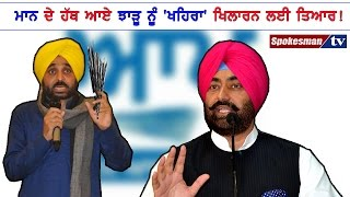 Sukhpal Khaira to take out broom from Bhagwant Mann's hand