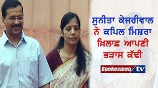 Sunita Kejriwal lambasted at Kapil Mishra