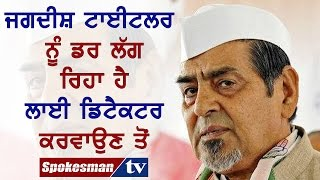 Jagdish Tytler is scaring from the lie detection test