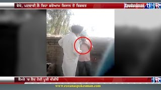 Patwari caught red handed on camera accepting bribe from the farmer