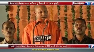 Yogi Adityanath announces Rs 51 thousand rupees to those who would marry widows