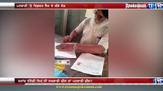 Caught on camera: Patwari demands Rs 200 bribe for filling form