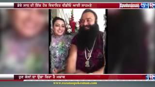Dera head Gurmeet Ram Rahim Singh making mockery of 'Patka'