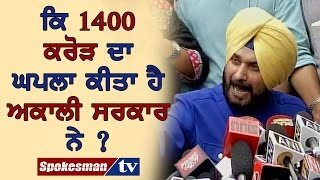SAD govt siphoned off Rs 1400 crore in Punjab: Navjot Singh Sidhu