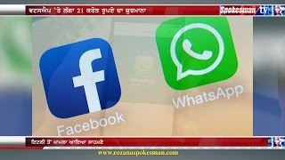 Data Protection authority penalised Whats App for Rs 21 crore for sharing the data of a user