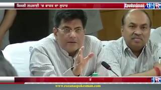India ranked 26 in World Bank's power list, says Piyush Goyal