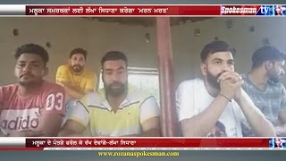 Lakha Sidhana challenged Akali leader Sikandar Singh Maluka on false cases in Akali govt