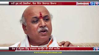 Remove word 'secular' word from Indian constitution: Paravin Togadia