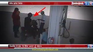 Bilaspur (Moga) Petrol Pump robbery caught in CCTV camera-loot-Punjab