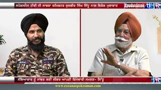 Special Interview with former commissioner Kulbir Singh Sidhu-Sabhiachar-Punjab