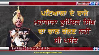 Unknown and interesting facts of Maharaja of Nabha, Ripudaman Singh's life