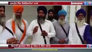 Attack on Panth Preet Singh: Sikh Sangat criticises the statement of Jathedar Giani Gurbachan Singh