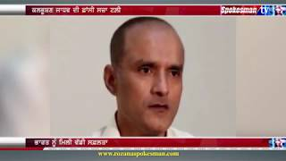 ICJ stays the execution of Kulbhushan Jadhav till next hearing-Khufia agency-Jadhav