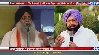 Amarinder Singh testify against brutalized murder of 21 Sikh: Valtoha-SAD