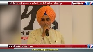 I will not compromise with those who terminated me from AAP: Sucha Singh Chhotepur-Fatwa
